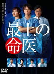 《送料無料》最上の命医 DVD-BOX(DVD)