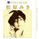松原みき / ザ プレミアムベスト 松原みき [CD]