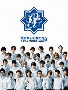 花ざかりの君たちへ〜イケメン☆パラダイス〜2011 BD-BOX(BD) ◆20%OFF!