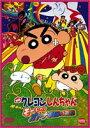 クレヨンしんちゃん 映画 嵐を呼ぶ モーレツ!オトナ帝国の逆襲(DVD) ◆20%OFF!