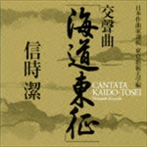 產品詳細資料,日本Yahoo代標 日本代購 日本批發-ibuy99 CD、DVD 信時潔:交聲曲 海道東征 他(ハイブリッドCD) [CD]