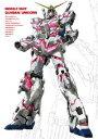 機動戦士ガンダムUC DVD-BOX(実物大ユニコーンガンダム立像完成記念商品)(期間限定生産) [DVD]