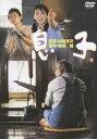 息子(期間限定)(DVD) ◆20%OFF!