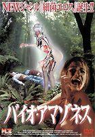 バイオ・アマゾネス(DVD)