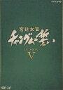 《送料無料》宮廷女官 チャングムの誓い DVD-BOX 5(DVD) ◆20%OFF!