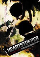 ハートストッパー(DVD)