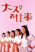 《送料無料》ナースのお仕事 DVD-BOX(DVD)