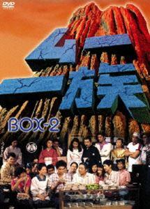 《送料無料》ムー一族 DVD-BOX(2)(DVD)