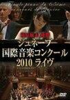 萩原麻未 優勝 ジュネーブ国際音楽コンクール [DVD]