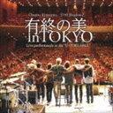 《送料無料》きたやまおさむ・坂崎幸之助・D50ShadowZ/有終の美 in Tokyo(CD)