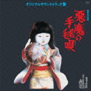 《送料無料》(オリジナル・サウンドトラック) 悪魔の手毬唄(CD)