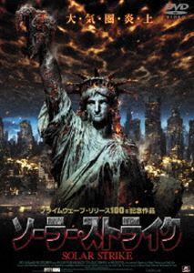 ソーラー・ストライク(DVD)