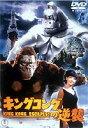 DVD『キングコングの逆襲』