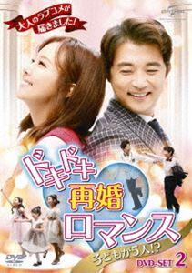 《送料無料》ドキドキ再婚ロマンス 〜子どもが5人!?〜 DVD-SET2(DVD)