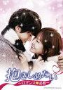 《送料無料》抱きしめたい〜ロマンスが必要〜 DVD-SET1(DVD)