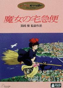 魔女の宅急便(DVD) ◆20%OFF!