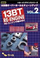 復刻版カーメンテナンス シリーズ 太田屋 オーバーホール&チューンアップ VOL.2 13BT REエンジ...