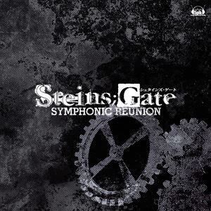 オーケストラアルバム「STEINS;GATE SYMPHONIC REUNION」