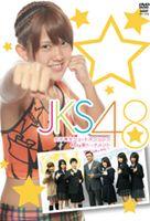 シュートボクシング 女子高生限定トーナメント JKS 48(DVD)
