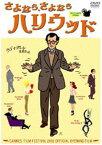 さよなら、さよなら ハリウッド(DVD)