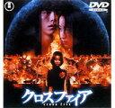 クロスファイア(DVD) ◆20%OFF!