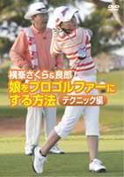 横峯さくら&良郎 娘をプロゴルファーにする方法 テクニック編(DVD) ◆20%OFF!