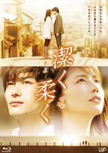 潔く柔く(Blu-ray)