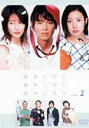 恋がしたい 恋がしたい 恋がしたい Vol.2(DVD) ◆20%OFF!