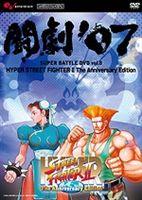 AV版 闘劇'07 SUPER BATTLE DVD vol.8 HYPER STREET FIGHTER II The Anniversary Edition [DVD]