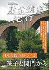 産業遺産紀行 日本の鉄道とトンネル 笹子と関門から(DVD)