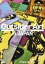 日本のアウトサイダーアート Vol.7 異端のデフォルメ Deformation [DVD]