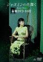 ジャスミンの花開く 絢爛DVD-BOX(初回限定生産)(DVD) ◆20%OFF!