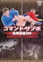 コマンドサンボ応用技術200 [DVD]