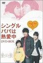 シングルパパは熱愛中 DVD-BOX(DVD) ◆20%OFF!