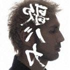 """平井堅/Ken Hirai 15th Anniversary c/w Collection '95-'10 """"裏 歌バカ""""(通常盤)(CD)"""