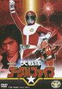 ★東映まつり 特典付き大戦隊ゴーグルV VOL.1(DVD)