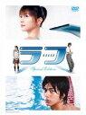 ラフ スペシャル・エディション(DVD) ◆20%OFF!
