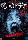 ほんとにあった!呪いのビデオ THE MOVIE 2 [DVD]