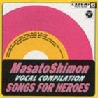 子門真人 / MASATO SHIMON VOCAL [CD]