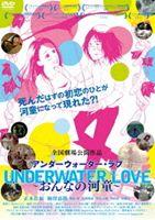 UNDERWATERLOVE〜おんなの河童〜(DVD)