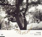 川島愛華/ジェリービーンズの森/昔出会った風(CD)