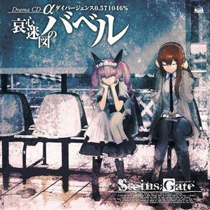 (ドラマCD) STEINS;GATE ドラマCD α 哀心迷図のバベル α世界線 ダイバージェンス0.571046%(CD)