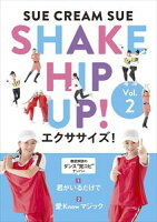 SHAKE HIP UP!エクササイズ! Vol.2(完全生産限定盤)