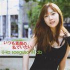 三枝夕夏 IN db / いつも素顔の私でいたい(初回限定盤/CD+DVD) [CD]