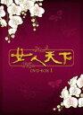 女人天下 DVD-BOX 1(DVD) ◆20%OFF!