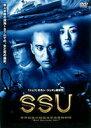 SSU(DVD) ◆20%OFF!