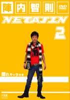 陣内智則/NETAJIN 2(DVD)
