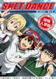 SKET DANCE 体験入学版(初回限定生産)(DVD) ◆20%OFF!