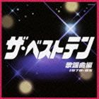 《送料無料》(オムニバス) ザ・ベストテン 歌謡曲編(1978~85)(CD)
