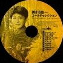 美川憲一/美川憲一 ゴールドセレクション(CD)